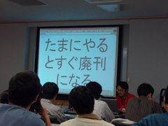 関西オープンソースでの高橋メソッド