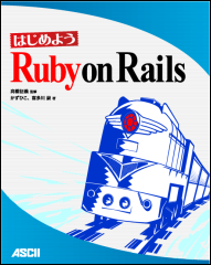 「はじめよう Ruby on Rails」の表紙