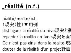 FreePWING版ロワイヤル仏和中辞典