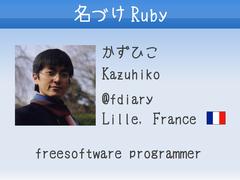 プレゼンテーション「名づけRuby」