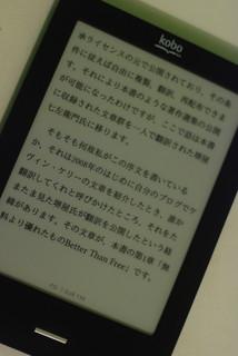 FnacのKobo Touch端末